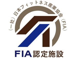 FIA認定施設